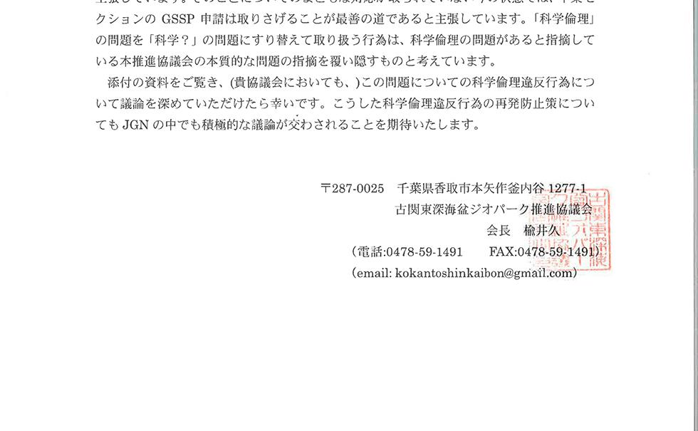 当協議会より日本の各ジオパークの関係者に宛てた文書の全文