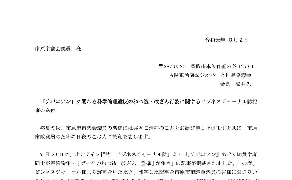 2019年8月2日に当協議会より市原市議会議員に宛てた文書