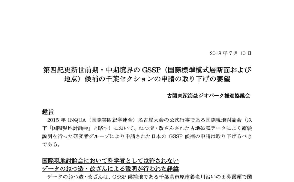 2018年7月10日に IUGS(国際地質科学連合)に宛てた「千葉セクションの申請の取り下げの要望」文書を公開します。