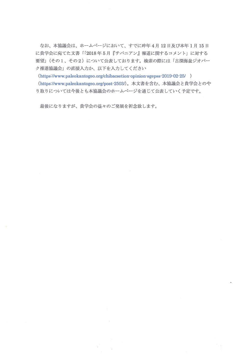地球電磁気・地球惑星圏学会への「チバニアン」申請に関連した質問と要望について期限を切って回答のお願い