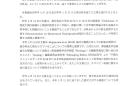 日本学術会議IUGS分科会への「チバニアン」申請に関連した質問と要望について回答のお願い