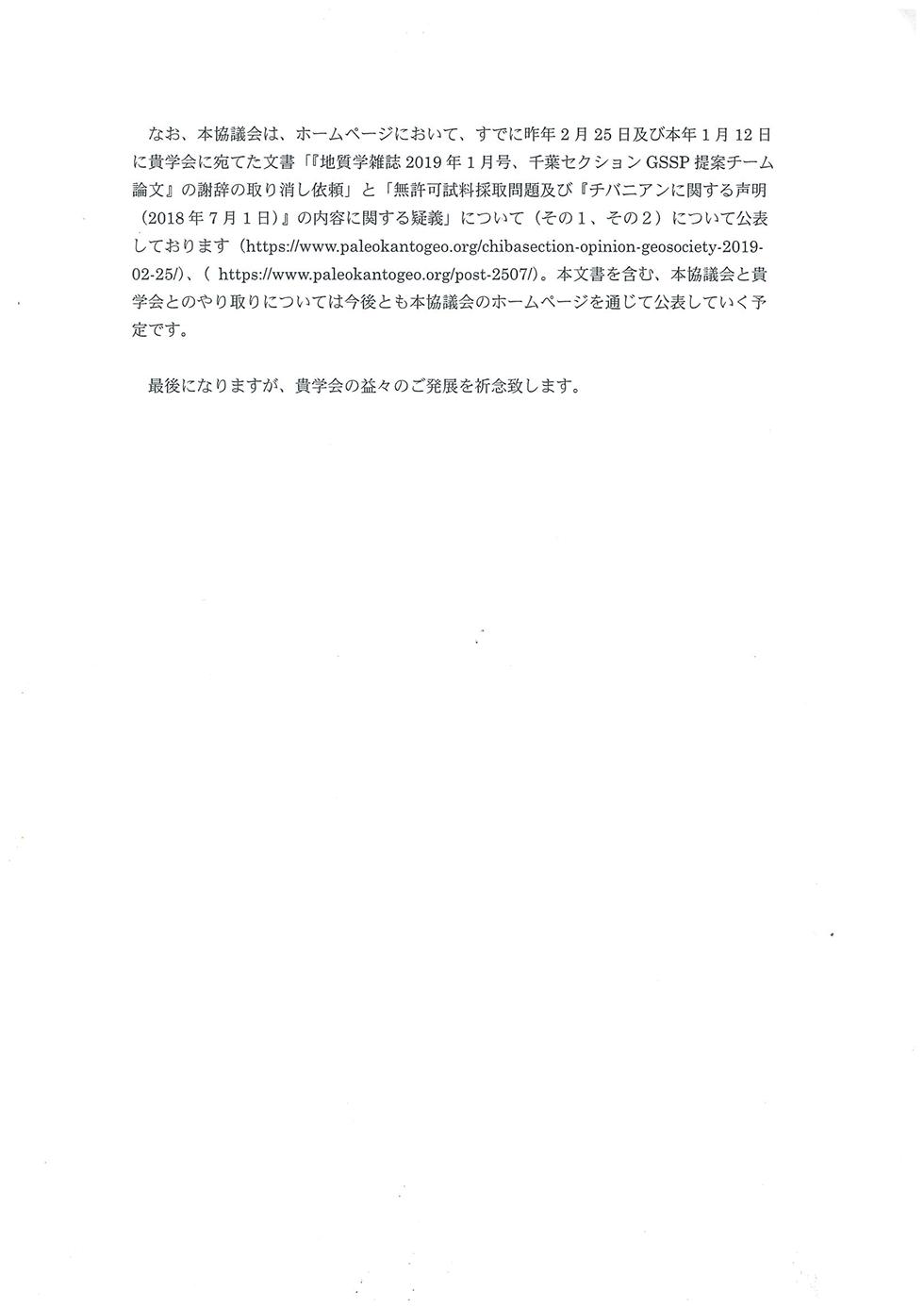 日本地質学会への「チバニアン」申請に関連した質問と要望について期限を切って回答のお願い